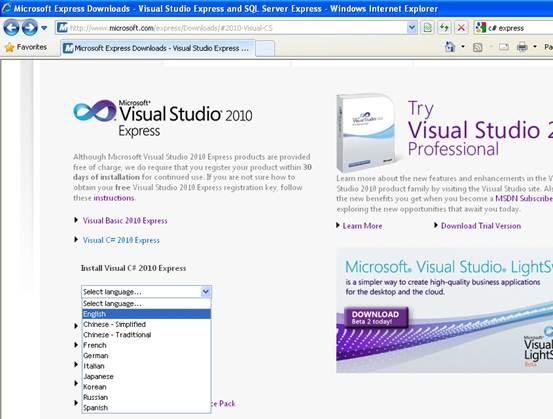 visual studio 2010 express registration key download free